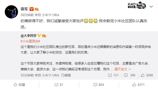 """小米直面会被吐槽""""广告大会"""" 雷军:接受批评 敦促改进"""