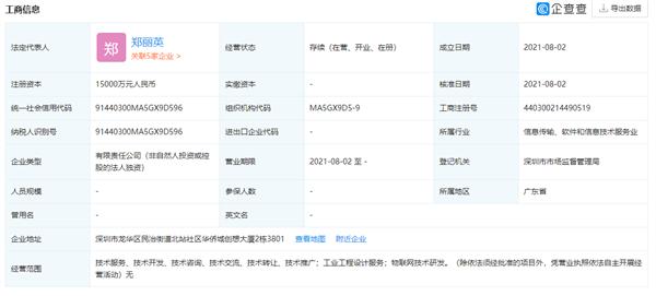 豪掷1.5亿!华为再成立超聚变公司:涵盖物联网技术研发