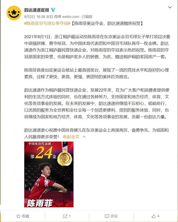 陈雨菲奥运会获得金牌!韵达快递宣布送其一套房