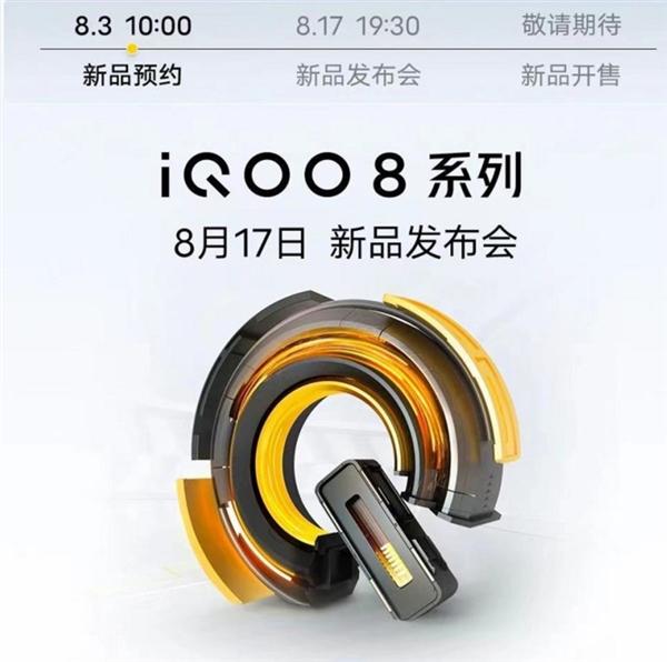 屏幕天花板!曝iQOO 8定档8月17日:首批搭载骁龙888+