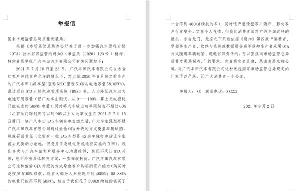 广汽丰田iA5车主举报维权:车辆被锁电 续航骤减
