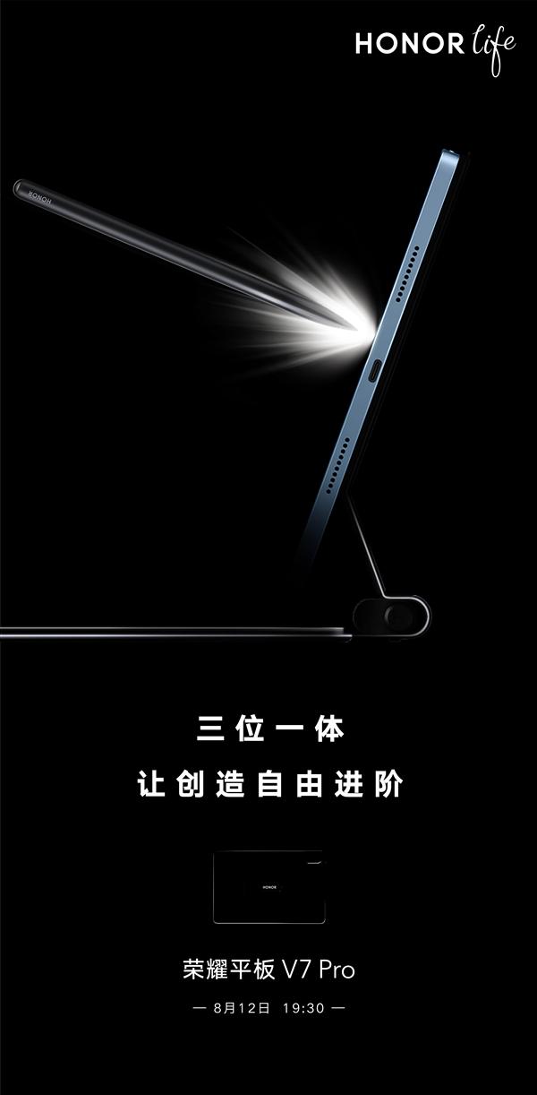 首发迅鲲1300T!荣耀平板V7 Pro预热:支持磁吸键盘、手写笔