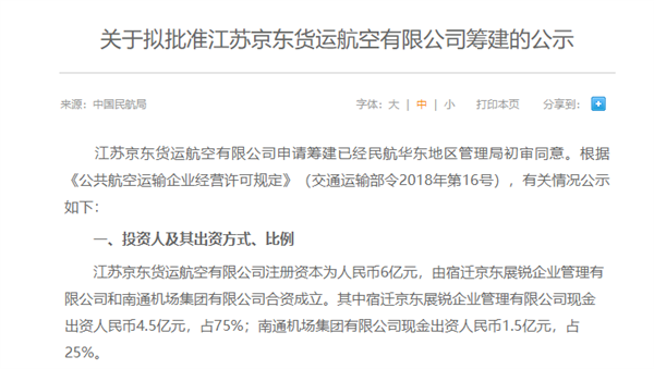 京东航空来了!中国第三家民营货运航空公司获批