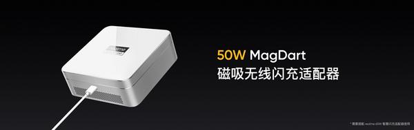 黑科技!realme发布全球最快MagDart磁吸无线闪充-冯金伟博客园