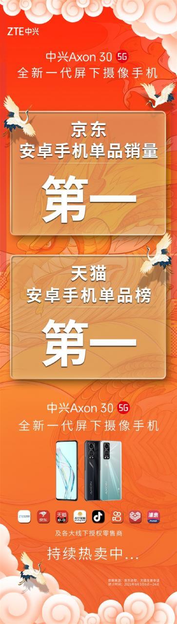 中兴Axon 30屏下版斩获京东天猫安卓手机销量第一:2198元起