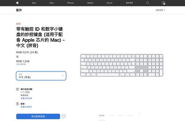苹果推出新款妙控键盘:支持Touch ID、售价1049元起