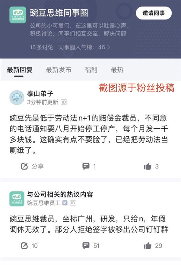 """网曝在线教育公司豌豆思维暴力裁员 员工吐槽公司""""不要脸"""""""