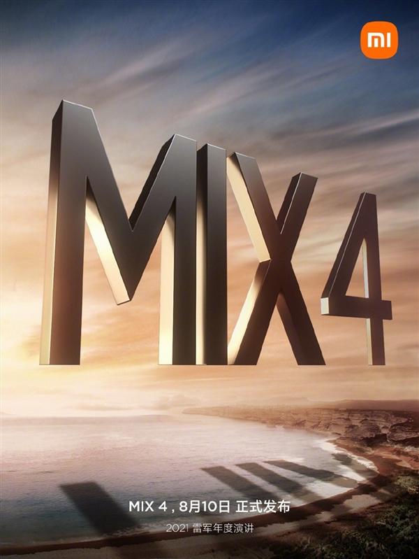 小米MIX 4正式宣布:8月10日见!