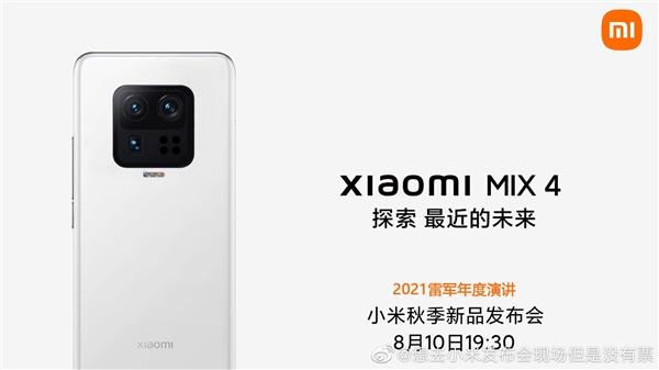 小米MIX 4渲染图曝光:白陶瓷机身、潜望式三摄阵列