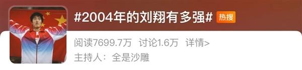 刘翔回应网友说欠他一个道歉:没必要 人都会成长