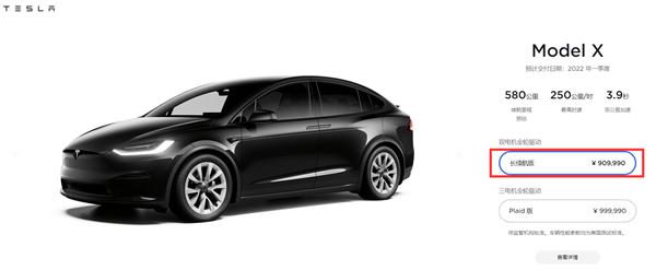 再次涨价!特斯拉Model S/X长续航版价格上调3万元