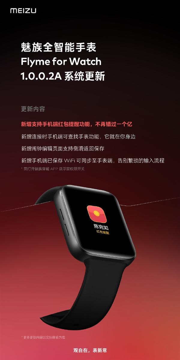 魅族全智能手表更新:支持红包提醒 不再错过一个亿
