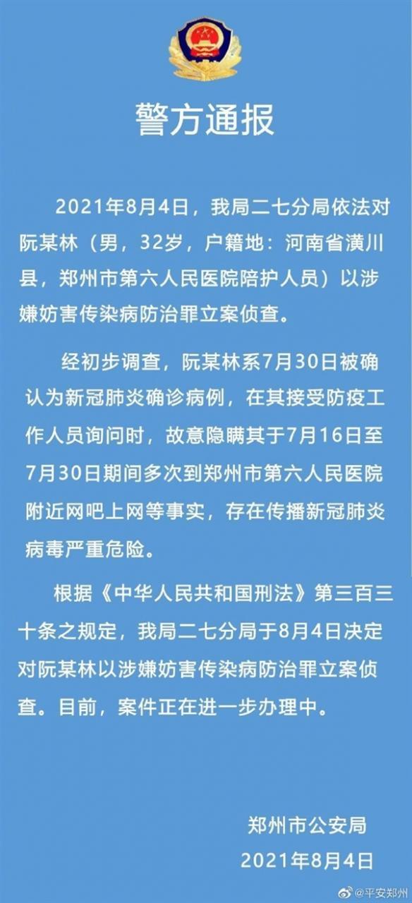 郑州一确诊男子隐瞒行程被立案侦查:多次到六院附近网吧上网