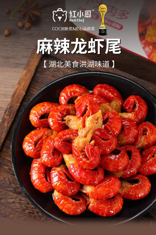 好吃停不下来 红小厨麻辣小龙虾尾250g×8盒99.9元史低