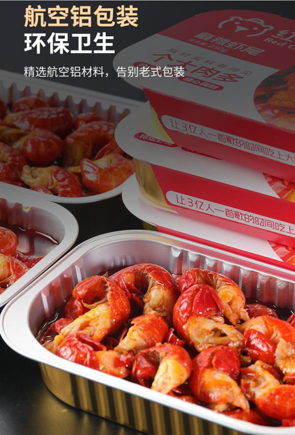 好吃停不下来 红小厨麻辣小龙虾尾250g×8盒99.9元史低-冯金伟博客园