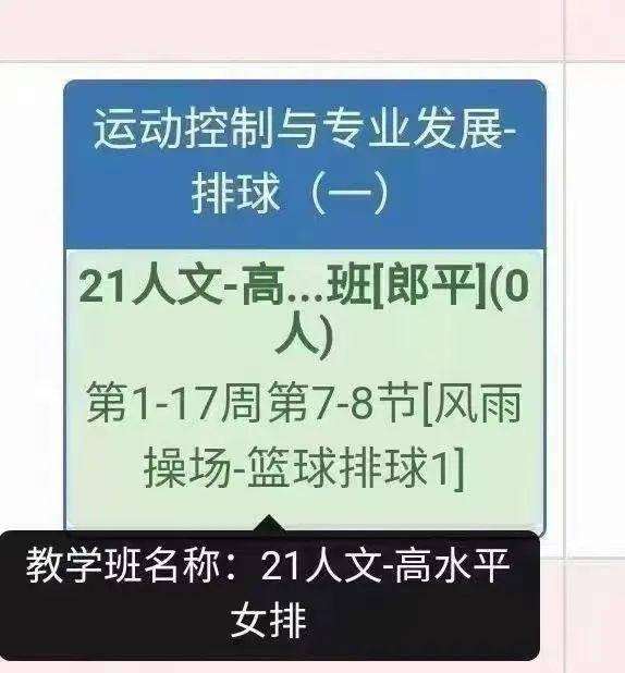 郎平卸任后将在北师大教排球:课程表曝光