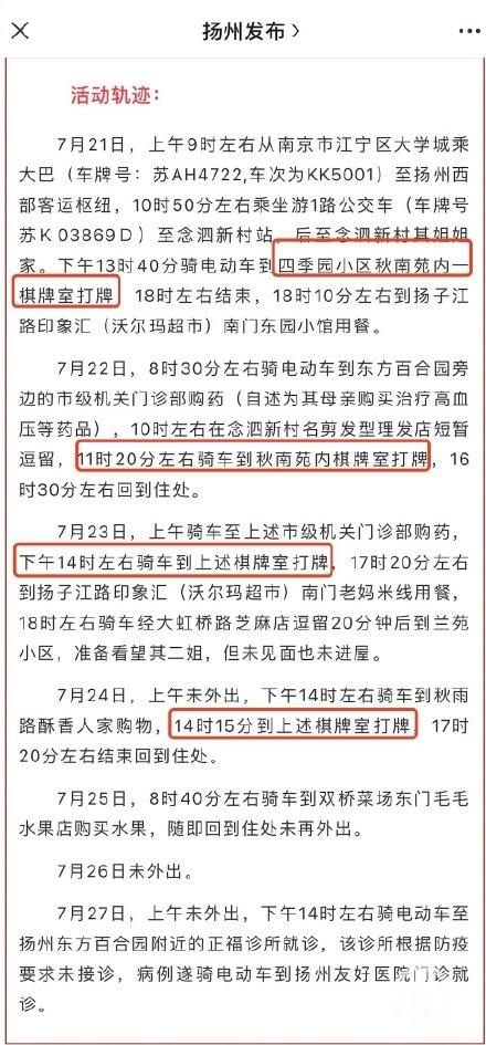 扬州1号病例在无证牌室打4天麻将:导致全城被封