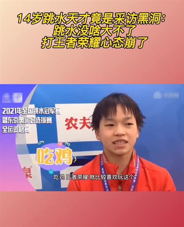 14岁跳水天才全红婵惊艳一跳裁判一致打满分:最喜欢吃辣条