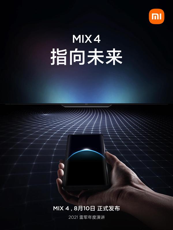 国内首款!小米MIX 4预热海报泄天机:UWB技术实锤