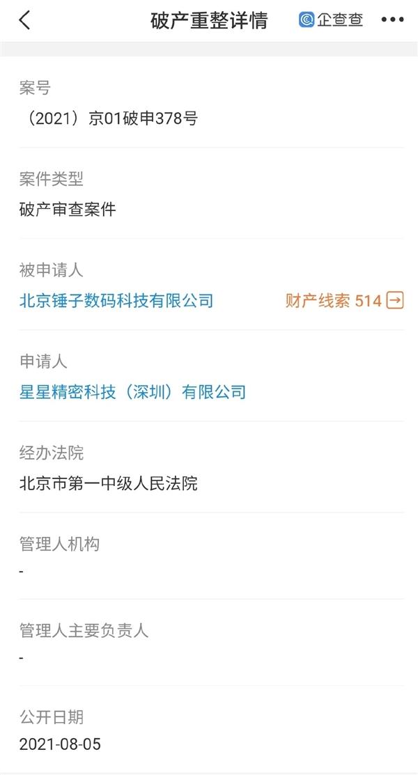 罗永浩公司北京锤子数码科技被申请破产重整:申请人为星星精密科技