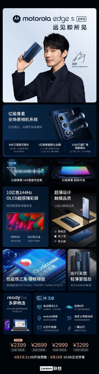 2399起 摩托罗拉edge s pro发布:一亿像素+50倍潜望式变焦