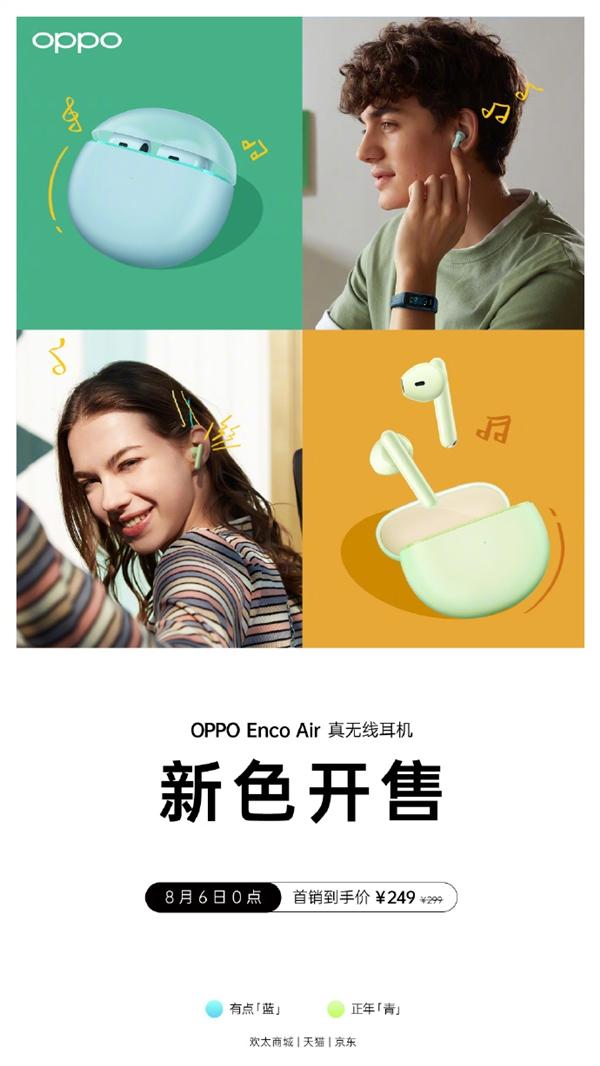 OPPO Enco Air真无线耳机新色开卖:24小时超长续航 首销249元