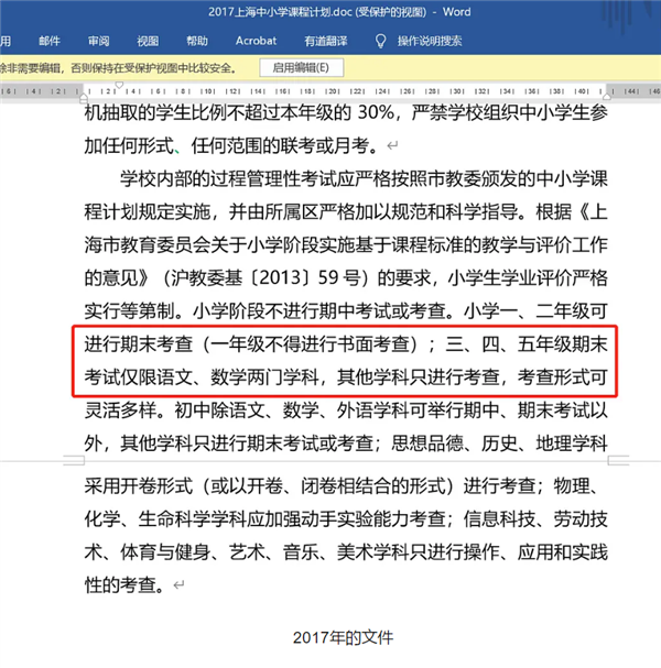 上海小学期末不考英语非新规 2017年开始:过早学英语没必要?