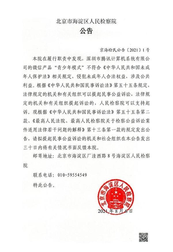 海淀检察院对腾讯提起民事公益诉讼:微信侵犯未成年人权益
