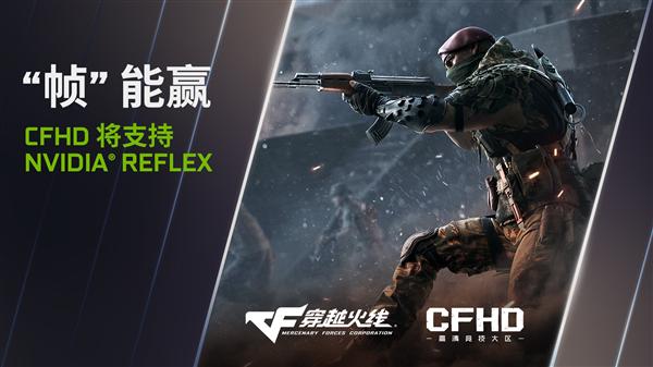 降低游戏延迟!腾讯《CFHD》将支持NVIDIA Reflex技术