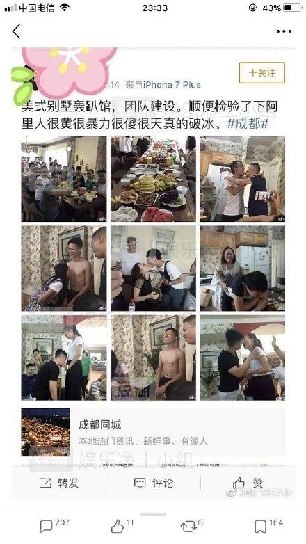 """网传阿里""""破冰文化""""低俗不堪入目 官方回应:截图是谣言"""