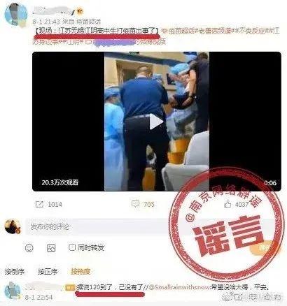 """一学生打疫苗人没了?武汉再次""""封城""""?谣言!"""
