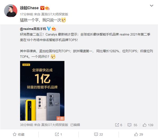 realme成全球成长最快智能手机品牌 副总裁:猛就一个字