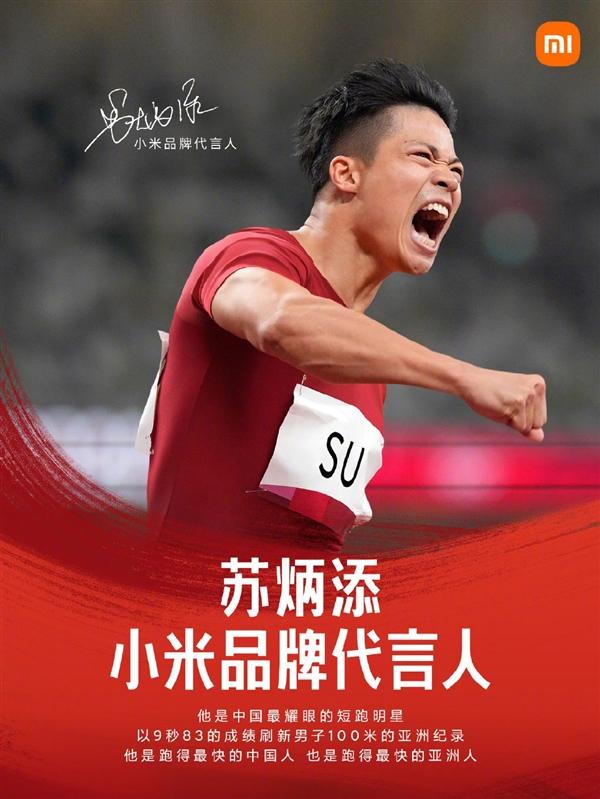 MIX 4今晚发布!苏炳添成小米品牌代言人:最快的亚洲人