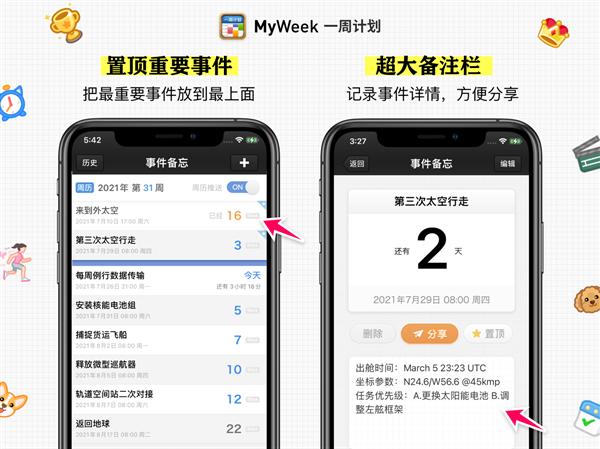 高效人士必备 《MyWeek·一周计划》新版发布:工作学习效率提升100%
