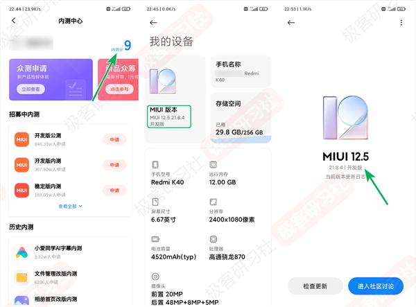 """绕过官方内测申请:小米手机""""偷渡""""升级MIUI开发版教程"""