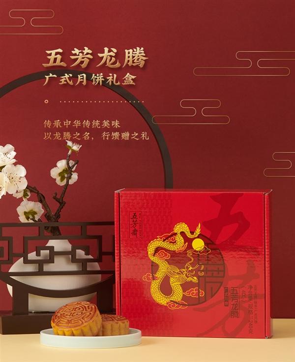 提前品味中秋 中华老字号五芳斋广式月饼9.9元