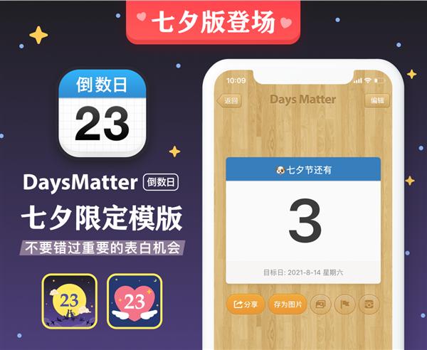 七夕表白必备:倒数日·Days Matter七夕情人节特别版本上架