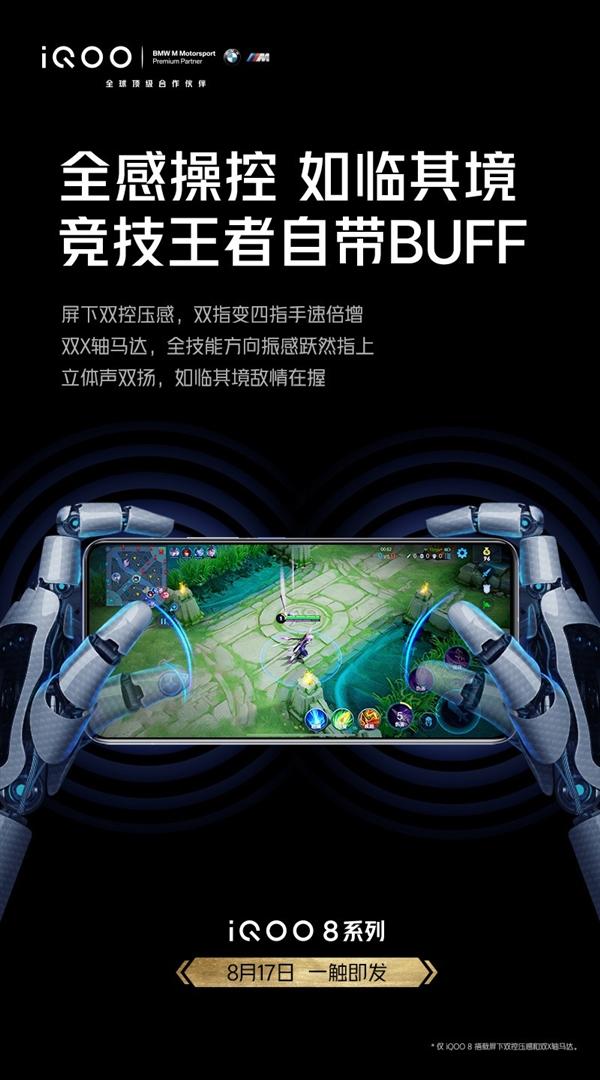 """不止骁龙888 Plus+最好屏!iQOO 8标配""""双羊双马双鸭""""组合"""