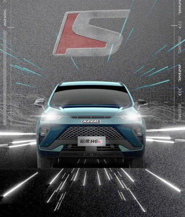 销冠王哈弗H6推轿跑版:定名H6S 全新平台打造