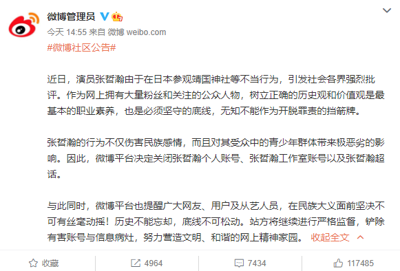 微博官方出手:张哲瀚及其工作室社交账号被封
