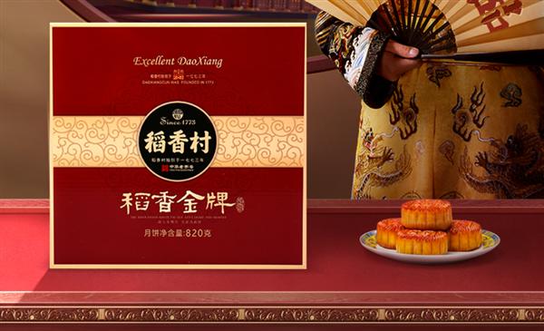 248年品牌历史!稻香村13味月饼立减30元:19.9元包邮