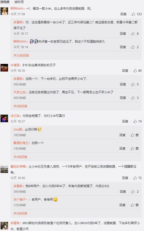 MIUI内测组突然踢人:米粉怒了 集体在雷军微博刷屏