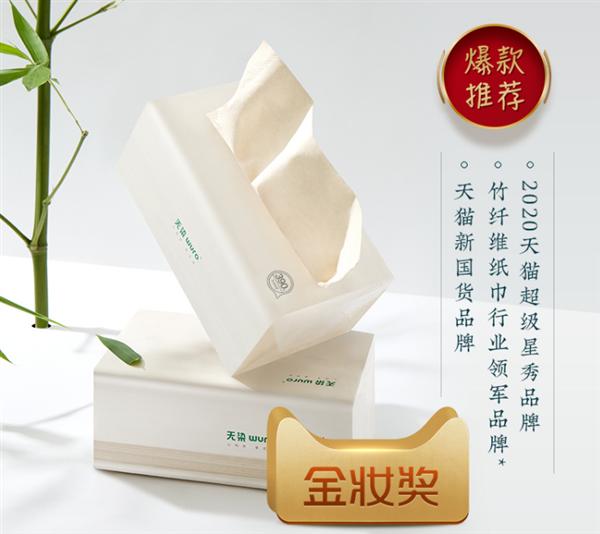 小米众筹爆款:无染竹纤维抽纸抄底18/24包39.9元