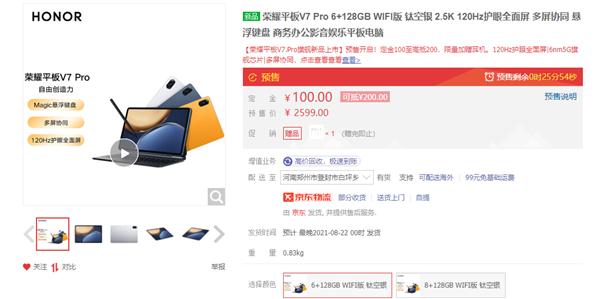 小米平板5劲敌!荣耀平板V7 Pro今日首销:2599元起