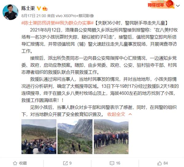 西藏3岁娃失联36小时后现身陡峭山顶 海拨4600米:原因至今成谜