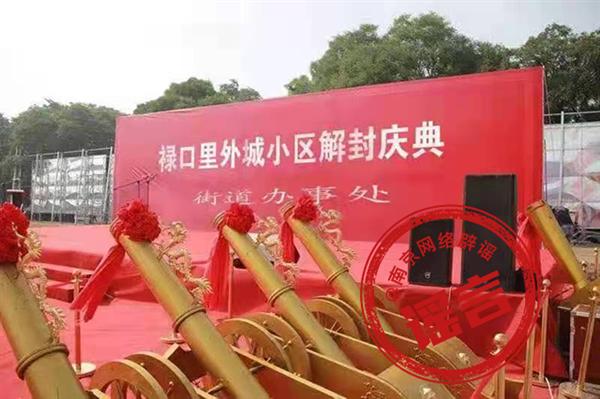 南京禄口一小区开解封庆典系谣言:图片为PS