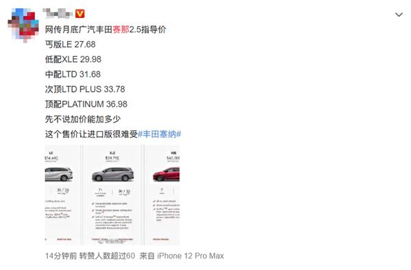 GL8最强对手来了!丰田赛那SIENNA疑似27.68万元起售