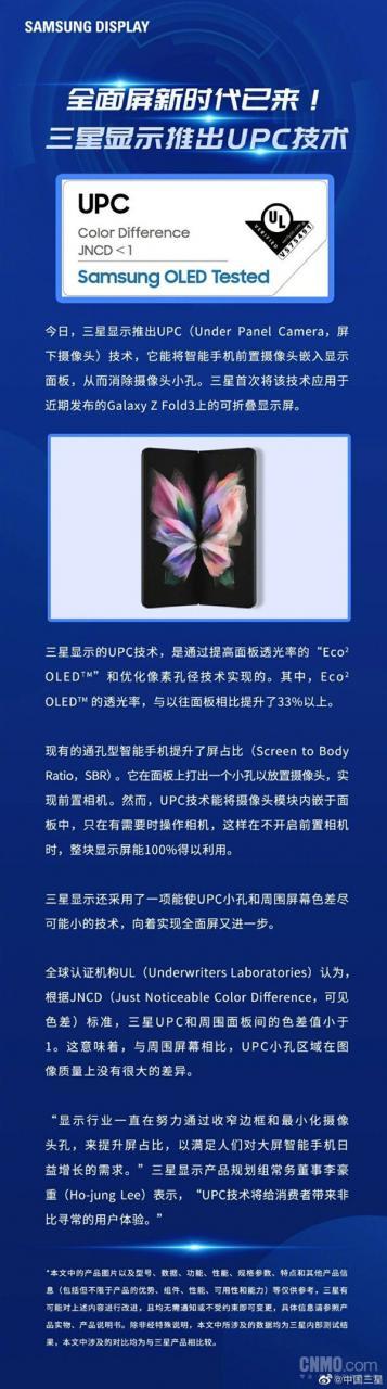 三星正式推出UPC(屏下摄像头)技术 全面屏新时代来临