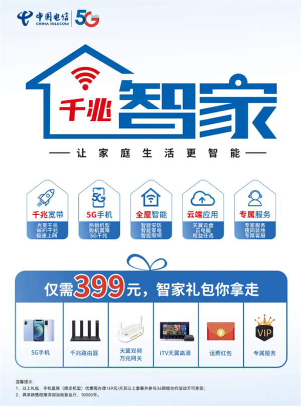"""中国电信河南推出""""千兆智家""""品牌:1000M宽带、一人办卡全家共享"""