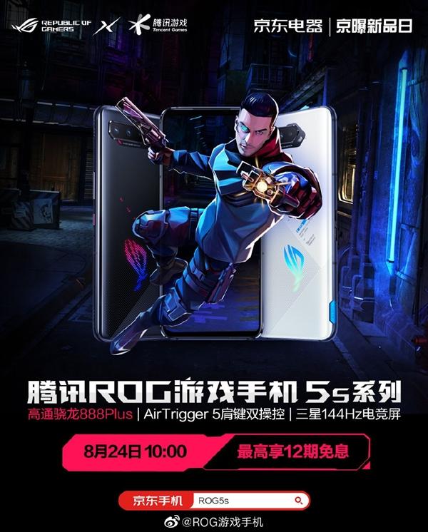 最强骁龙888+手机!腾讯ROG游戏手机5s系列明日开售:4699元起